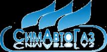 Логотип компании СимАвтоГаз