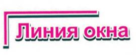 Логотип компании Линия Окна